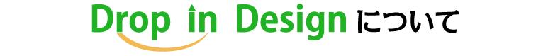 ドロップインデザインについて