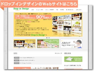ドロップインデザインのWebサイトはこちら